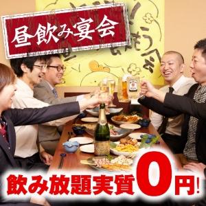 昼飲み実質0円