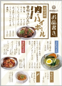 1706 HBS浜グラメン【料理】