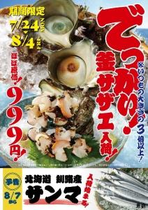 1707-魚盛-8月上旬-販促