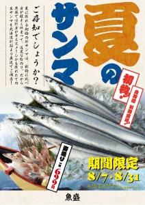 1708-魚盛-8月中旬〜下旬-販促