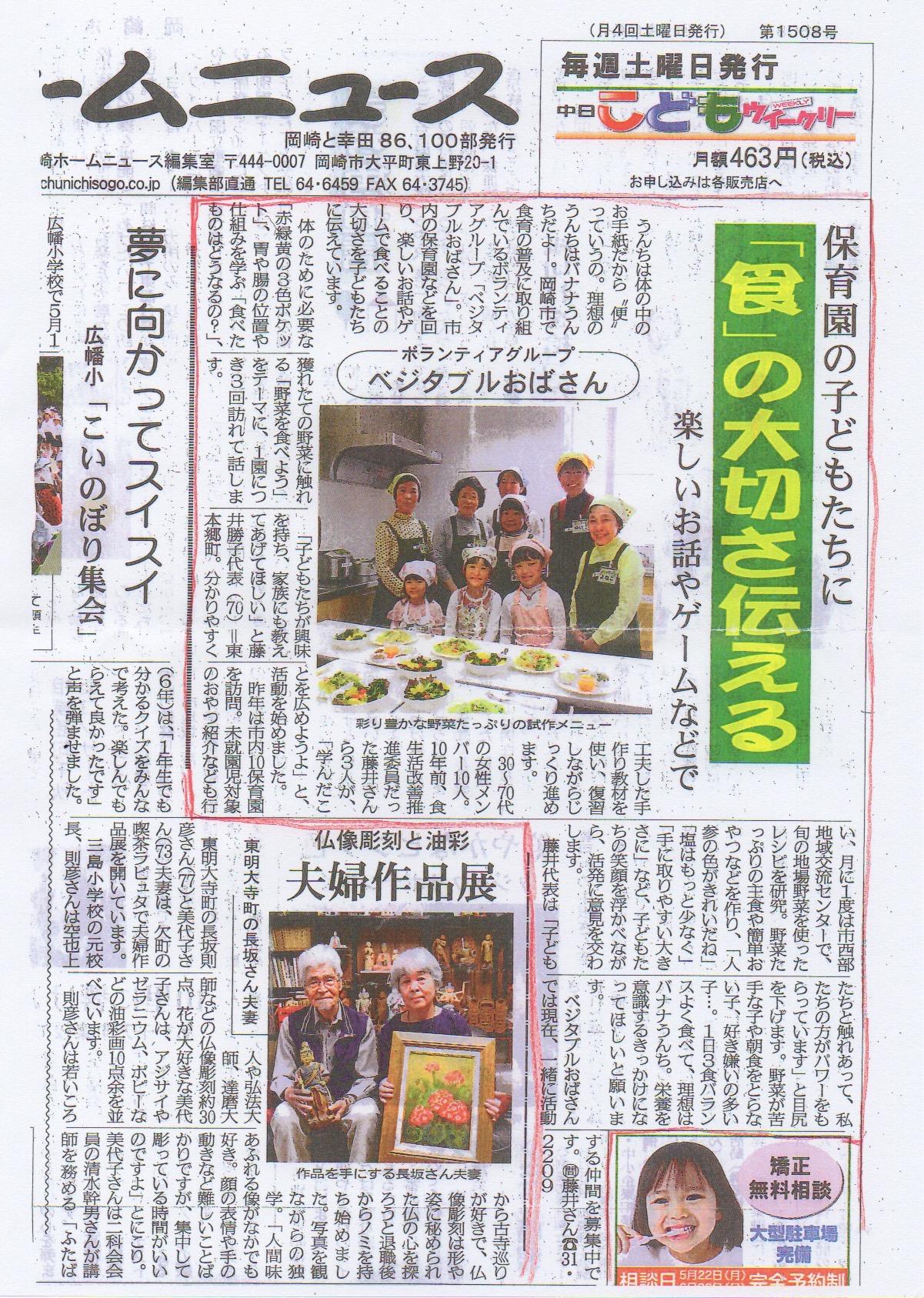 岡崎ホームニュース
