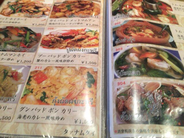 タイ料理メニュー1