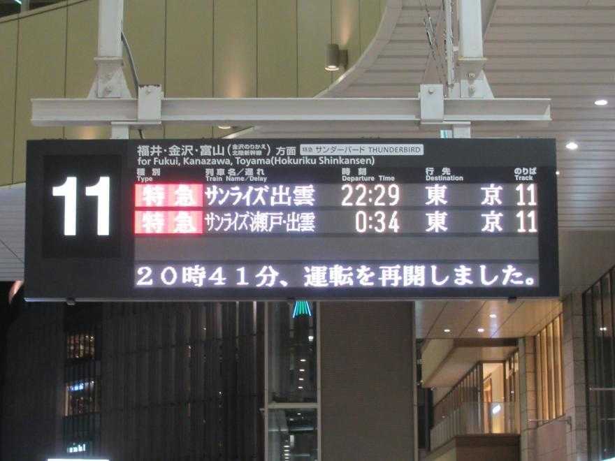 サンライズ出雲92号(大阪駅)1