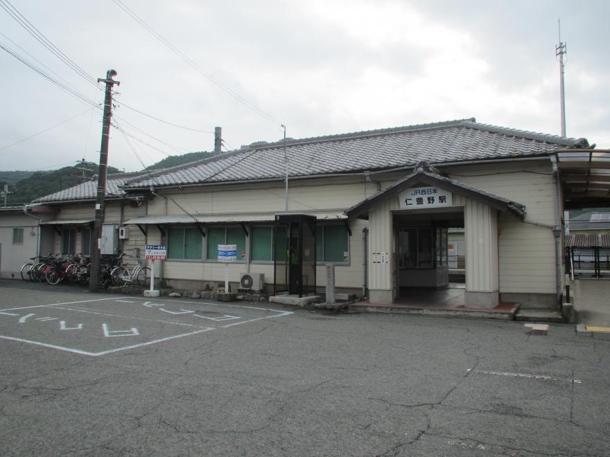 仁豊野駅1
