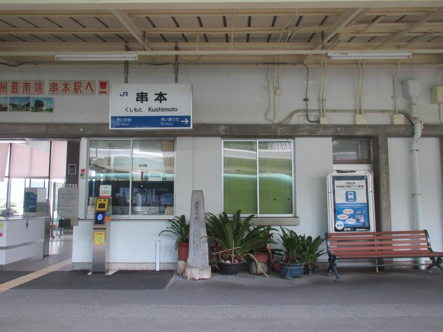 紀伊半島一周の旅(JR西日本)09