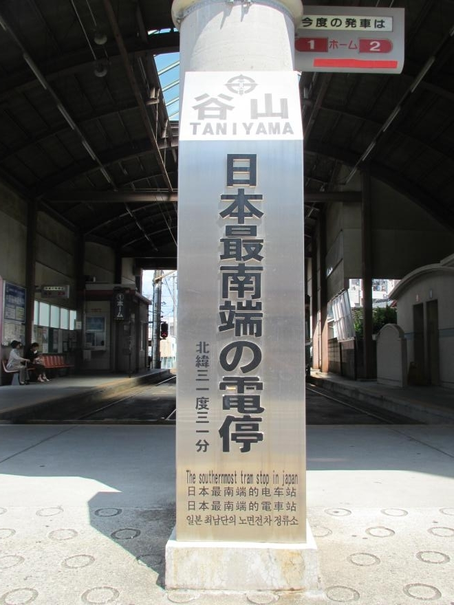 谷山電停2