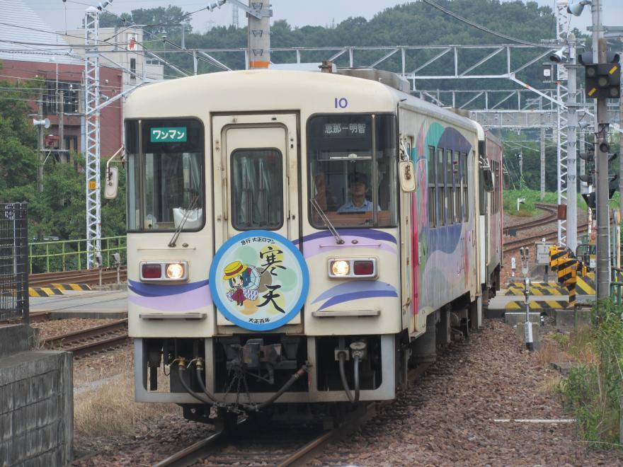 明知鉄道1