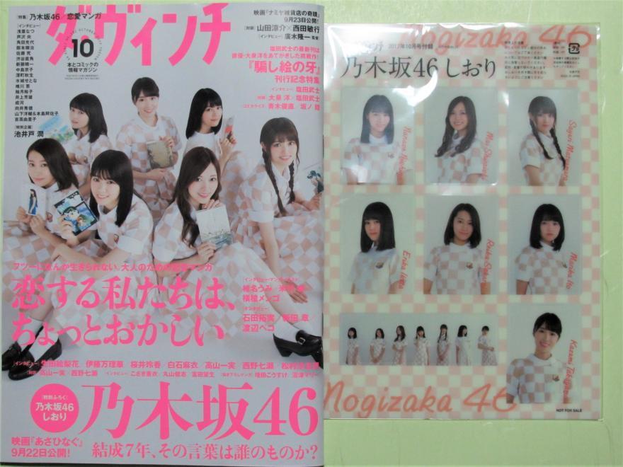 ダ・ヴィンチ10月号×乃木坂46