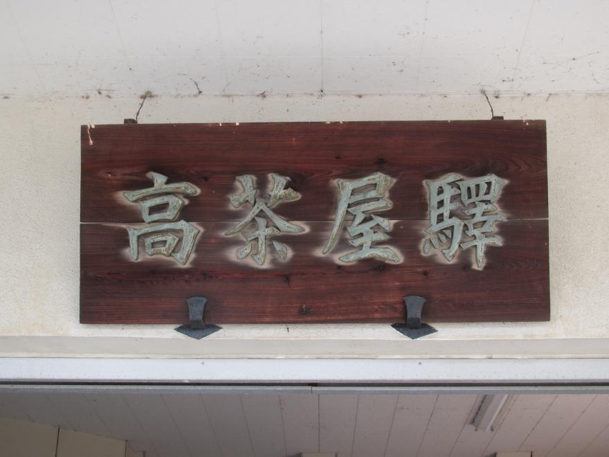 高茶屋駅2