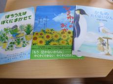 夏の絵本1