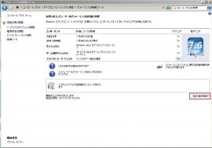 ToS ダウンロード その7