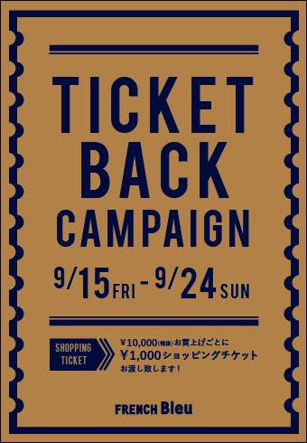 ★TICKET BACK CAMPAIGN★