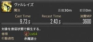FF14 赤魔道士 ヴァルレイズ