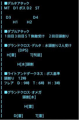 FF14 オメガ デルタ編零式4層 マクロ