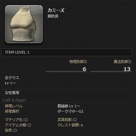 FF14 カミーズ