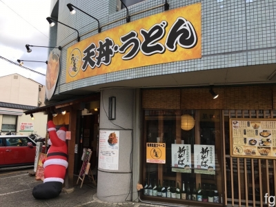 20161211天丼元亀 - 10