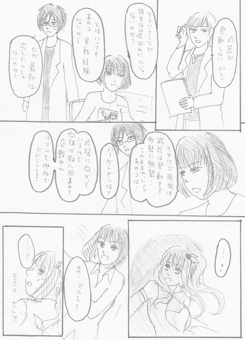 アンジュ ガルディヤン 05-02
