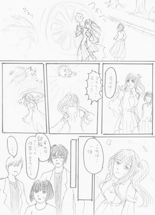アンジュ ガルディヤン 05-03