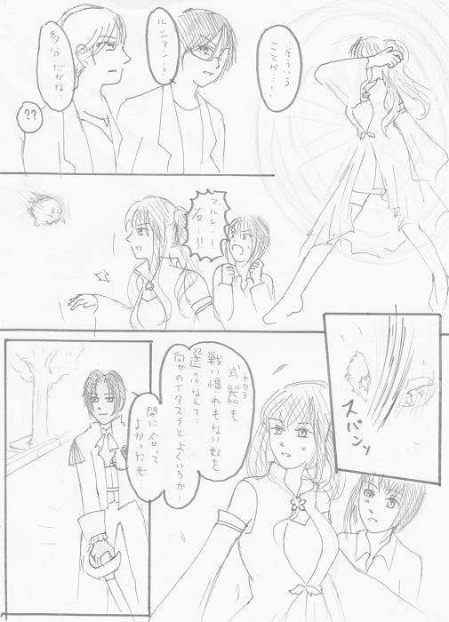 アンジュ ガルディヤン 05-04
