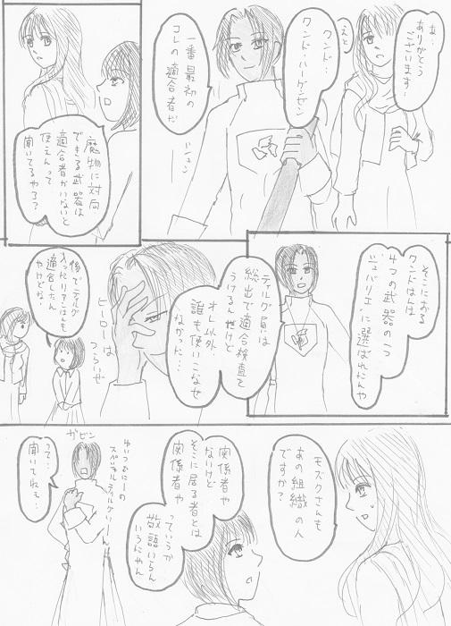 アンジュ ガルディヤン 05-05