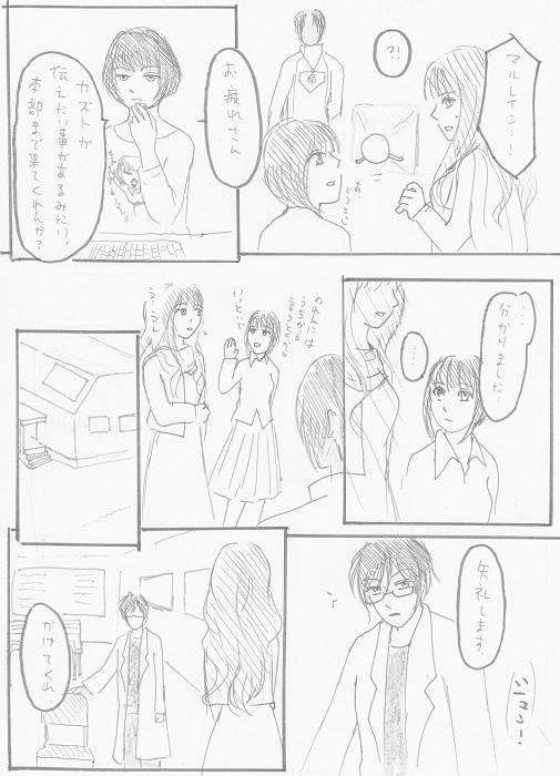 アンジュ ガルディヤン 05-06