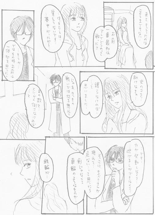 アンジュ ガルディヤン 05-07