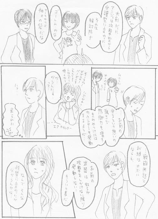 アンジュ ガルディヤン 05-08