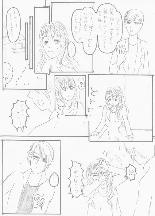 アンジュ ガルディヤン 05-09