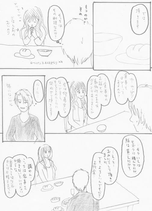 アンジュ ガルディヤン 05-12