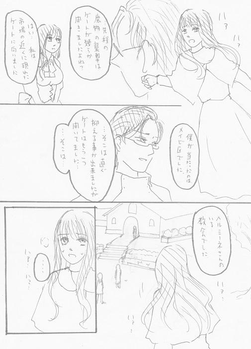 アンジュ ガルディヤン 06-01