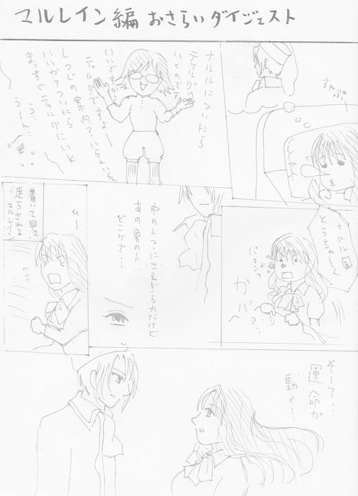 ナルル マルレイン編ダイジェスト01