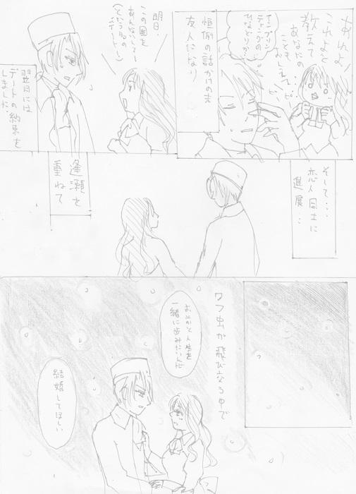 ナルル マルレイン編ダイジェスト02