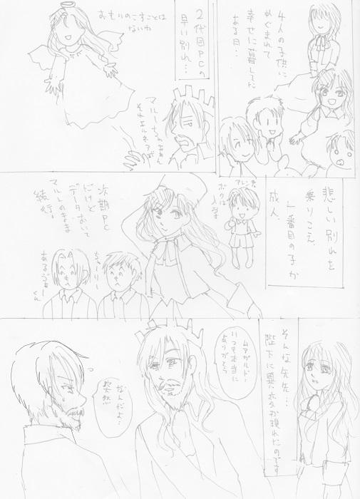 ナルル マルレイン編ダイジェスト04