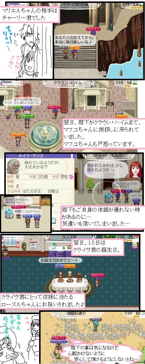 ナルル マルレイン編プレイ日記再開01-04