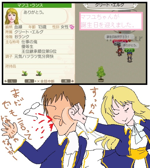 ナルル マルレイン編プレイ日記再開01-01