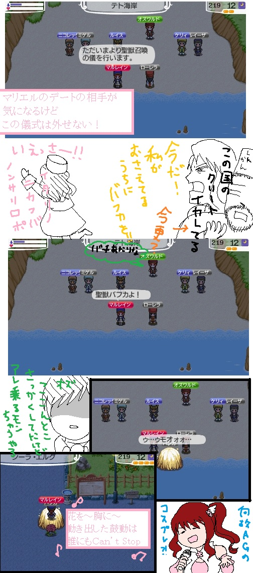 ナルル マルレイン編プレイ日記再開01-03