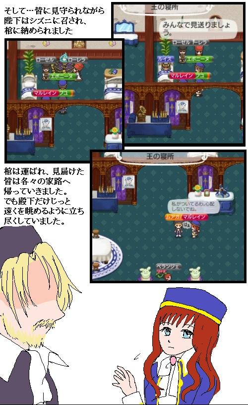 ナルル マルレイン編プレイ日記再開02-04