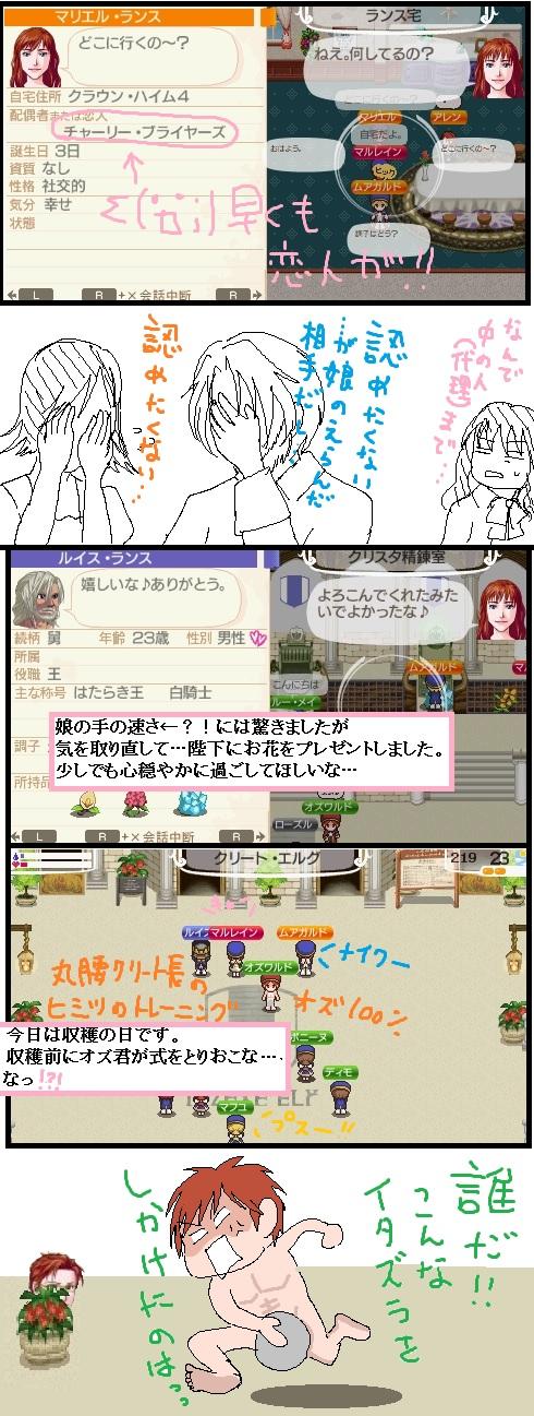 ナルル マルレイン編プレイ日記再開02-02