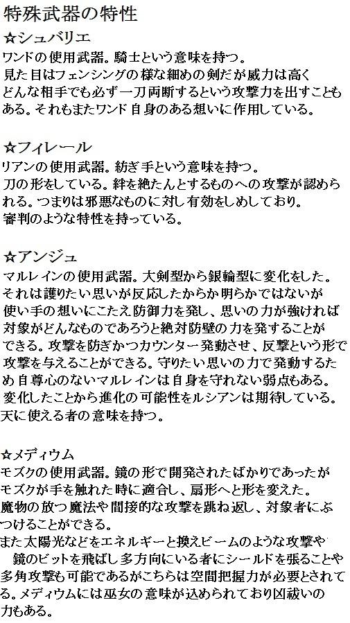 アンジュ ガルディヤン 人物-用語-キーワード 06-03