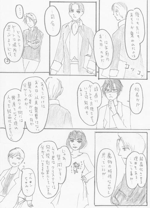 アンジュ ガルディヤン 08-05