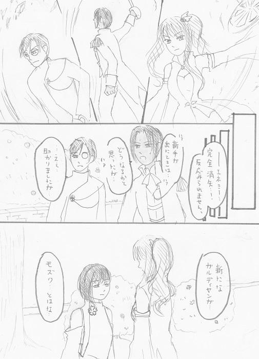 アンジュ ガルディヤン 08-02