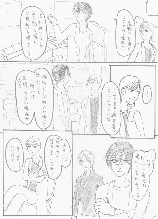 アンジュ ガルディヤン 08-04
