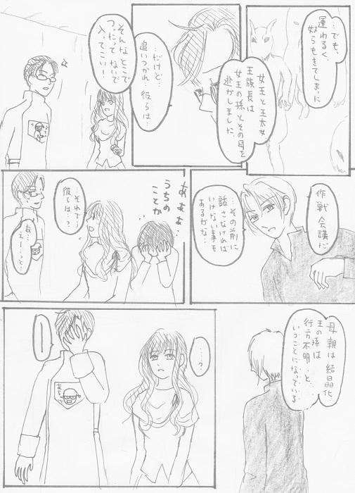 アンジュ ガルディヤン 08-09