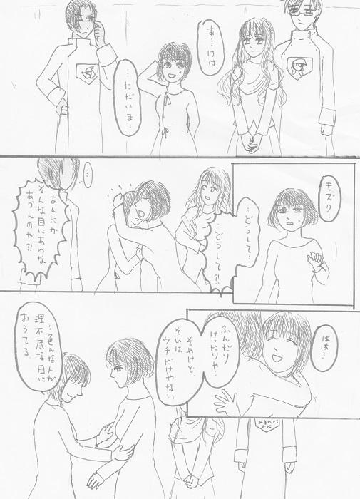 アンジュ ガルディヤン 08-10