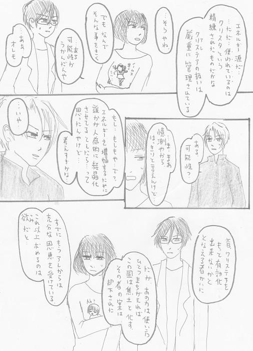 アンジュ ガルディヤン 08-06