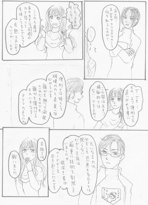 アンジュ ガルディヤン 08-08