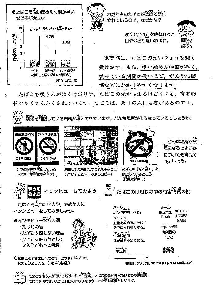 小学校の教科書_002