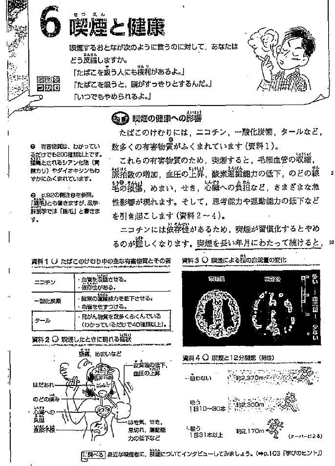 中学校の教科書_001