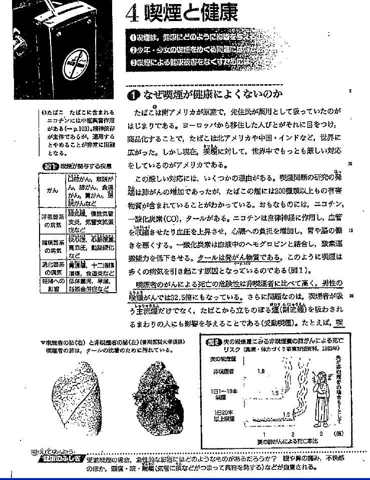 高等学校の教科書_003