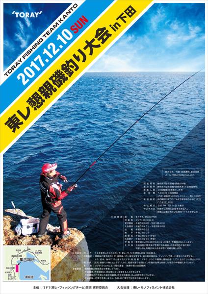 1710_磯釣り大会in下田_A2_B
